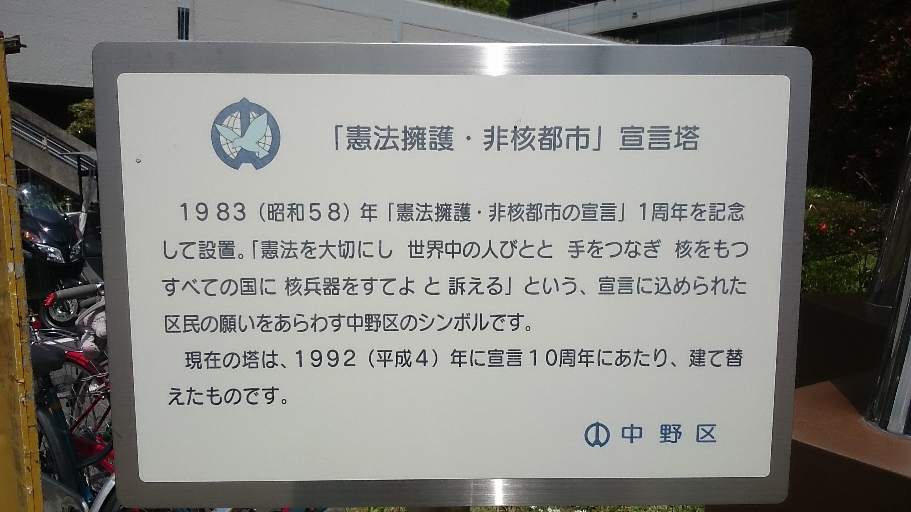 中野区役所と再開発地区