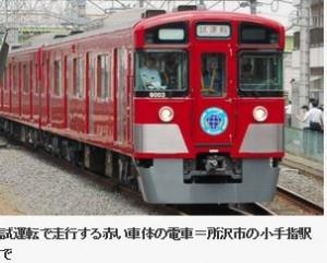 幸運の赤い列車