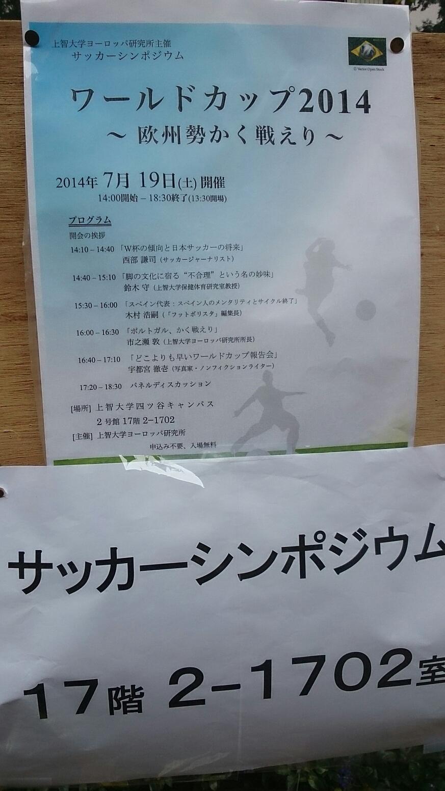 ワールドカップ2014 〜欧州勢かく戦えり〜