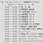 19日 タイムスケジュール