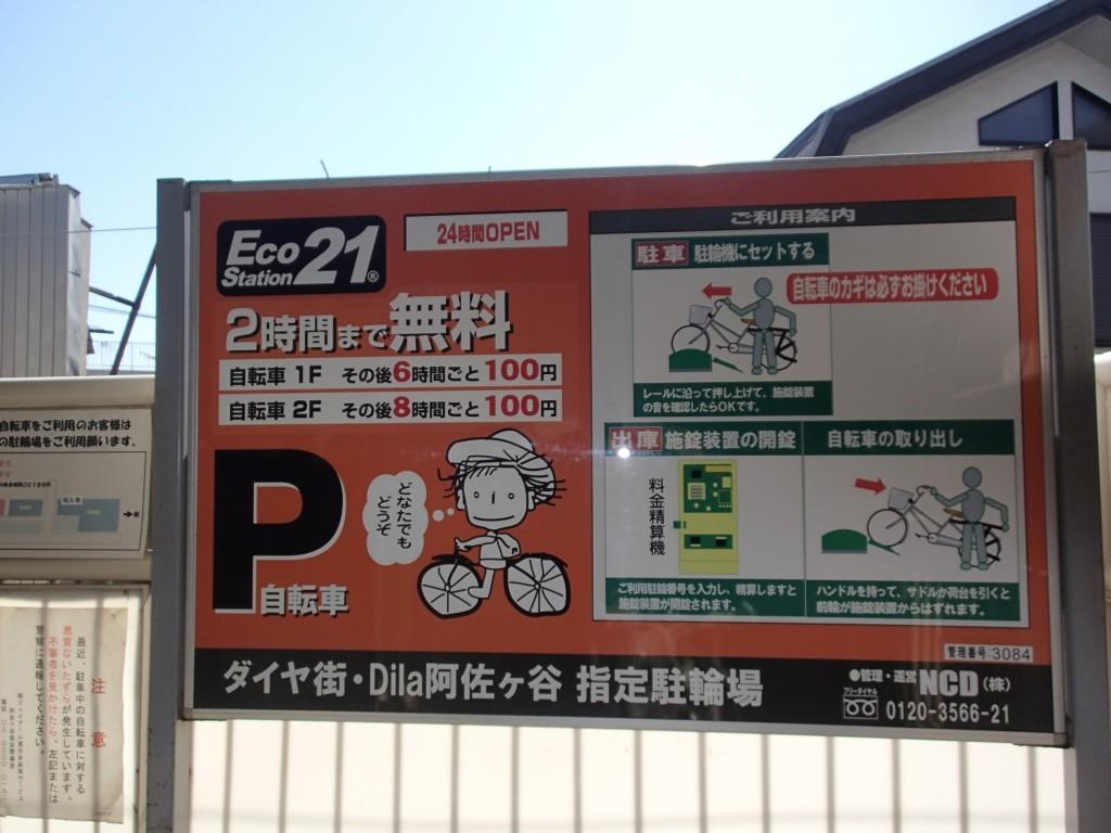 駐輪場情報 阿佐ヶ谷編 (^o^)/