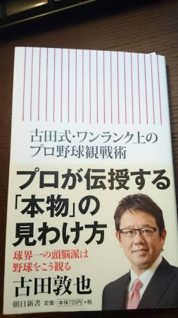 古田敦也氏講演会へ\(^_^)/