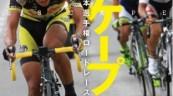 「エスケープ」(○_○)!!
