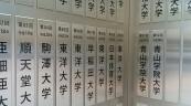 冬の大手町といえば、やはり箱根駅伝( ^_^)