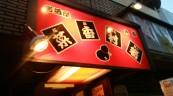 中村橋駅の居酒屋「菜香村箸」(^_^)