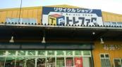 練馬区のレンタカーとリサイクルショップ(^_^)ゞ