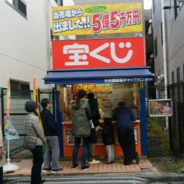 中村橋の宝くじ売り場