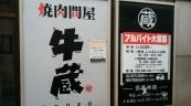 富士見台駅の大人気焼肉店(^^)v