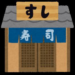 中村橋のすし屋さん(^_^)ノ