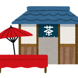 中村橋駅のお茶屋さん「山下園」( ^_^)