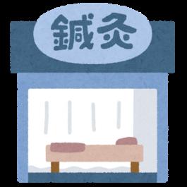 中村橋駅:サヤン鍼灸院・接骨院(^^)