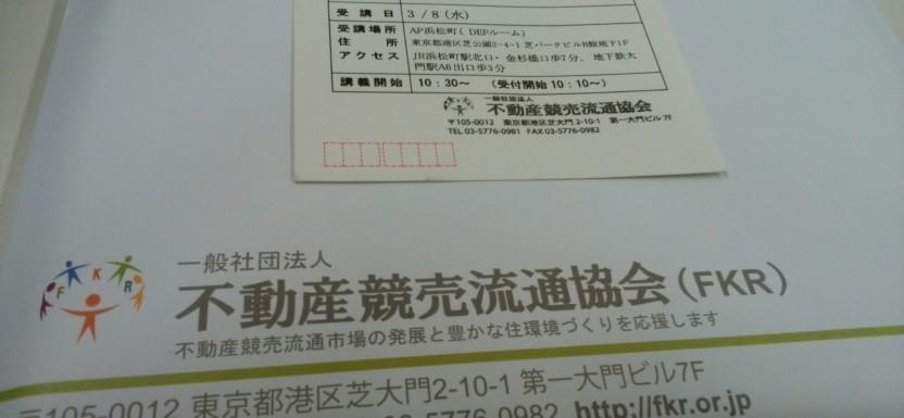 本日、競売不動産取扱主任者になりました(^^)v