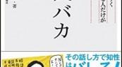 「教養バカ」を読んで納得(・_・、)