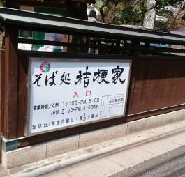 「桔梗屋」(^_^)/