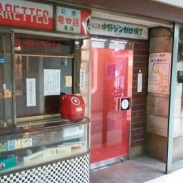 オリジナル路線の中野駅北口(^_-)