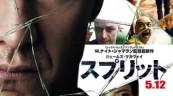 M・ナイト・シャマラン(^_^)/