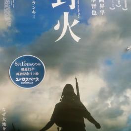 終戦記念日「野火」鑑賞(>_<)ヽ