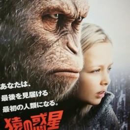 猿の惑星(^^)/