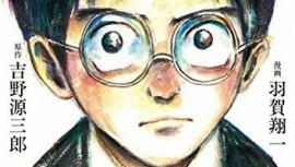 漫画「君たちはどう生きるか」(^^)/