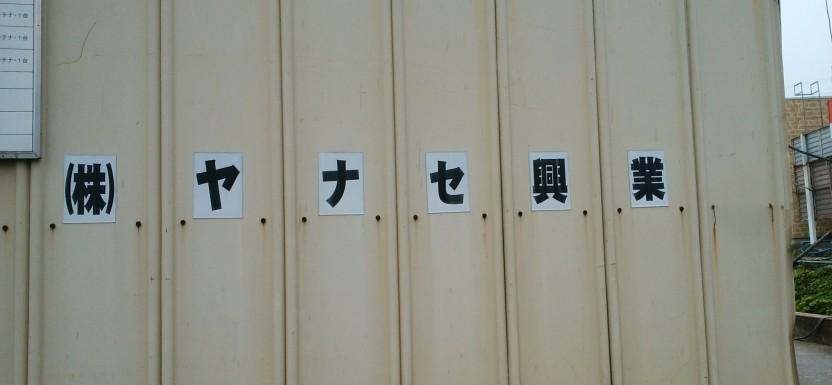 困った不法投棄(>_< )