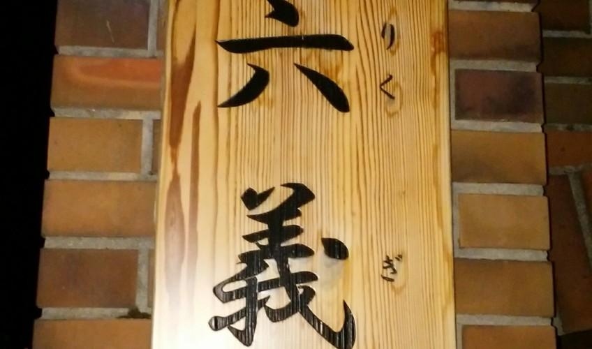 みんな大好きライトアップ(^_^)b