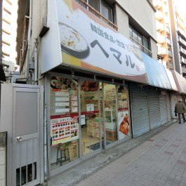 練馬・ヘマルの薬膳スープ:参鶏湯(^_^)/