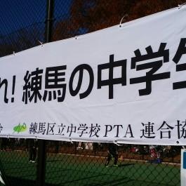 練馬区中学校対抗駅伝大会(^_^)b