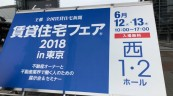 賃貸住宅フェア2018^_^