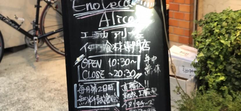 エノテカ アリーチェで準備(^^)