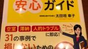 賃貸借トラブル処理のプロ、太田垣章子先生^ ^