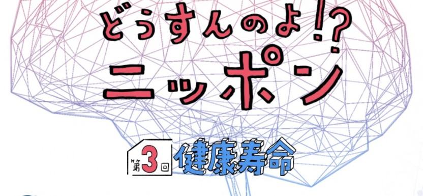健康寿命を延ばすのに、中村橋駅は最適では(^^)