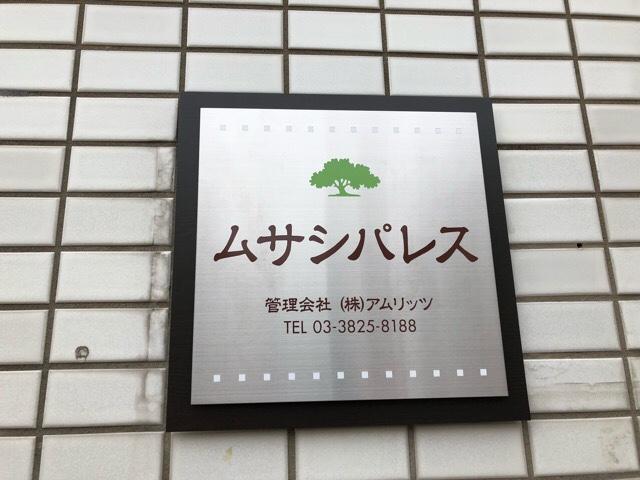 看板掛け直し(^ ^)