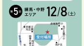 TOKYOウォーク2018(^^)