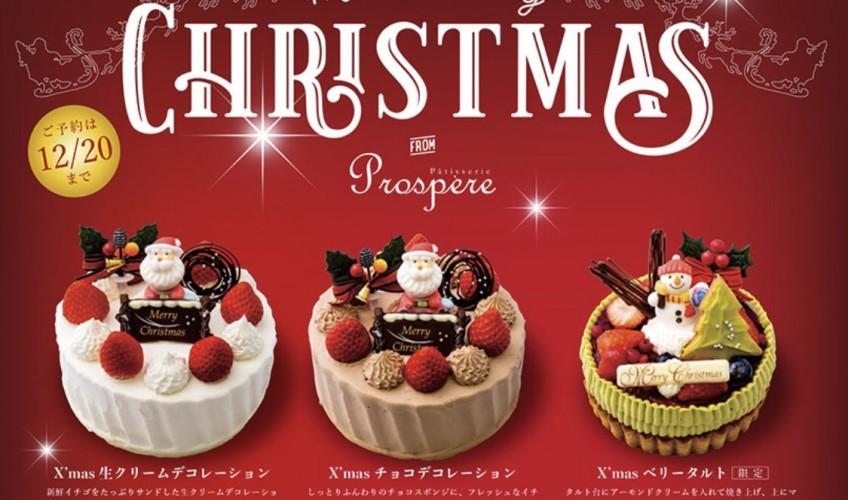 中村橋の人気のケーキ屋🎂プロスペール prospere(^ ^)