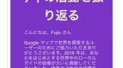 Googleマップでトップローカルガイドに認定された(^^)