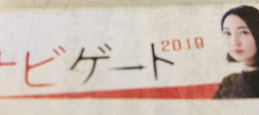 茨木のり子・時代遅れ