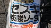 セスキ炭酸ソーダ(^^)