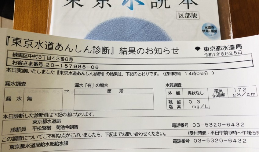 東京都水道局の検診を受けた^_^