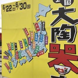 全国大陶器市 IN駒沢オリンピック公園(^_^)