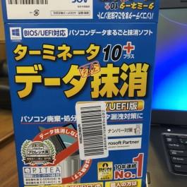 Windows7サポート終了対策^ ^