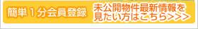 【希望条件登録】入力・送信で、パスワード取得しよう!